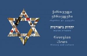 ქარტველი ებრაელები